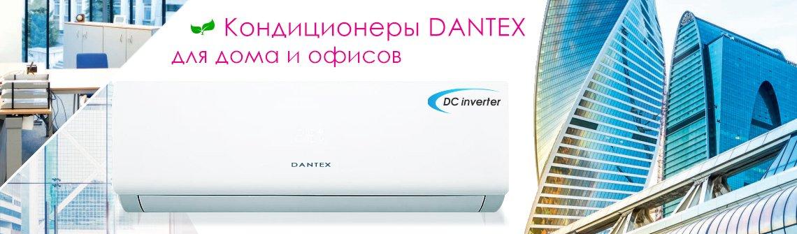 """Официальный интернет магазин """"Кондиционеры Dantex"""""""